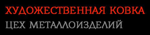 Кузня Сварог в Симферополе - Кузнецы Крыма!